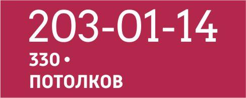 Натяжные потолки в Воронеже установка, дизайн, цены